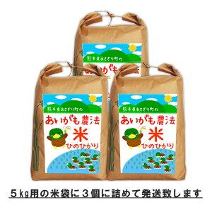 【送料無料】令和2年産 合鴨農法米ヒノヒカリ 白米13.5kg(玄米15kg)【栽培期間中農薬不使用】【アイガモ】【熊本県産】