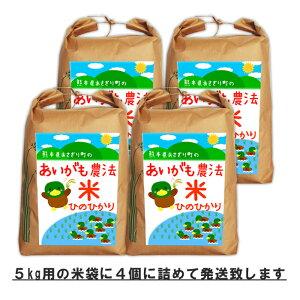 【送料無料】令和2年産 合鴨農法米ヒノヒカリ 白米18kg(玄米20kg)【栽培期間中農薬不使用】【アイガモ】【熊本県産】