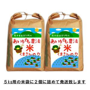 【送料無料】令和元年産 合鴨農法米くまさんの力 白米9kg(玄米10kg)【栽培期間中農薬不使用】【アイガモ】【熊本県産】