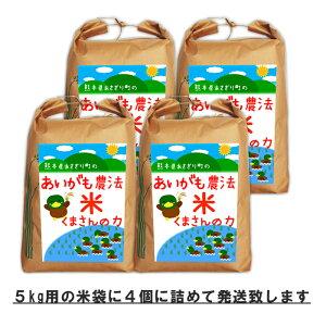 【送料無料】令和2年産 合鴨農法米くまさんの力 白米18kg(玄米20kg)【栽培期間中農薬不使用】【アイガモ】【熊本県産】