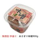 【無添加】あさぎり味噌 900g【国産】【熊本県産麦・大豆使用】