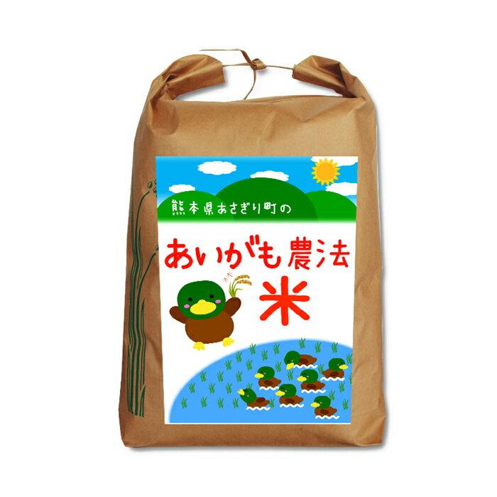 【送料無料】30年度産 合鴨農法米ヒノヒカリ 白米4.5kg(玄米5kg)【栽培期間中農薬不使用】【アイガモ】【熊本県産】
