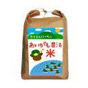 【送料無料】令和元年産 合鴨農法米ヒノヒカリ 白米4.5kg(玄米5kg)【栽培期間中農薬不使用】【アイガモ】【熊本県産】