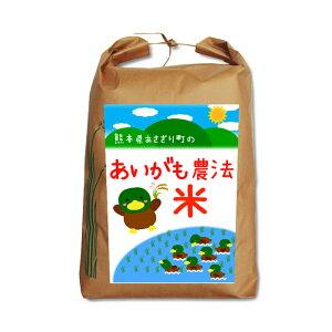 【送料無料】令和2年産 合鴨農法米ヒノヒカリ 白米4.5kg(玄米5kg)【栽培期間中農薬不使用】【アイガモ】【熊本県産】