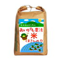 【送料無料】令和元年産 合鴨農法米くまさんの力 白米4.5kg(玄米5kg)【栽培期間中農薬不使用】【アイガモ】【熊本県産】