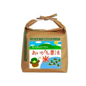 令和元年産 合鴨農法米くまさんの力 白米1.8kg(玄米2kg)【栽培期間中農薬不使用】【アイガモ】【熊本県産】