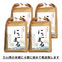 【送料無料】令和2年産 熊本県あさぎり町産にこまる白米18kg(玄米20kg)【低農薬栽培/化学肥料不使用】