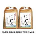 【送料無料】令和2年産 熊本県あさぎり町産にこまる白米9kg(玄米10kg)【低農薬栽培/化学肥料不使用】