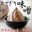 【無添加】あさぎり味噌 900g【国産】【熊本県産大豆】