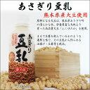 【熊本県産大豆】あさぎり豆乳200ml【無調整】
