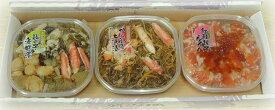 北海道 海鮮 豪華3種セット ギフト【松前漬け】