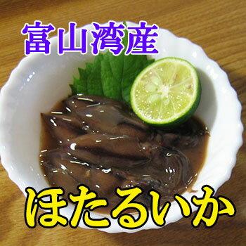 ほたるいか ホタルイカ 沖漬け(塩辛 醤油味)【産地直送】【富山】