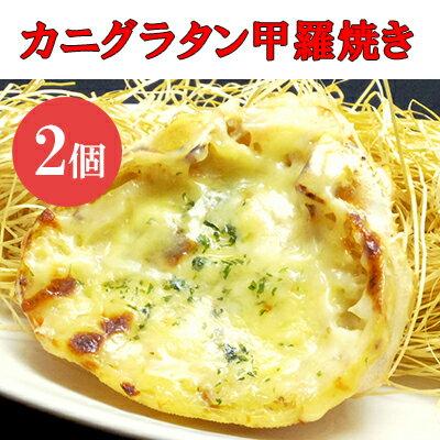 カニグラタン甲羅焼き 2個セット【送料無料】【グラタン 蟹グラタン】