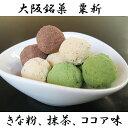 大阪 お土産 名物菓子 粟おこし「いしいし」(3袋入り)(きなこ・抹茶・ココア)