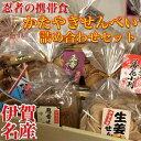 【送料無料】伊賀忍者の携帯食 忍者かたやきせんべいギフトセット