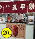 五平餅ふるや(20本詰)【送料無料】【岐阜】【日本ギフト大賞受賞】