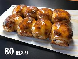 【電子レンジで温めるだけ!】群馬名物 焼きまんじゅう(冷凍)80個入り 味噌だれ付き