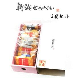揚げおかき 手焼き煎餅 詰め合わせ 手土産に好評! 新浜せんべいセレクトボックス 2箱セット