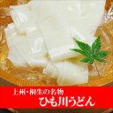 幅広ひもかわうどん「帯麺」170g(2人前)×20袋入り ギフト【ひも川】