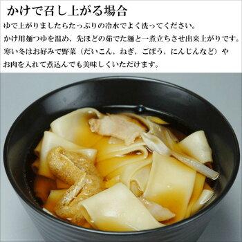 幅広ひもかわうどん「帯麺」8人前中里商店