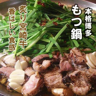 【送料無料】【ギフト対応可能】博多 創作炙りもつ鍋 4人前セット(特製スープ付)