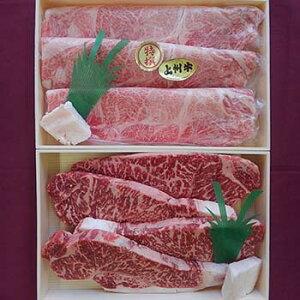 厳選上州牛サーロインステーキ 180g×4枚(720g)+厳選上州牛ロース肉(すき焼き、しゃぶしゃぶ用)500g 合計1220g【上州ミート】【群馬】御歳暮 御中元 贈答