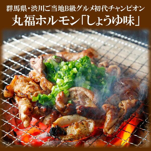 【送料無料】国産 豚ホルモン 焼肉 丸福ホルモン「しょうゆ味」3袋セット【群馬・赤城のホルモン屋】