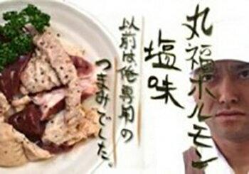 【送料無料】国産 焼肉 豚ホルモン 丸福ホルモン「塩味」3袋セット【群馬・赤城のホルモン屋】