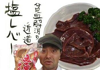 【送料無料】国産 豚ホルモン 焼肉 丸福ホルモン「塩レバー」2袋セット【群馬・赤城のホルモン屋】
