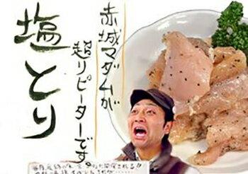 【送料無料】国産 焼肉 丸福ホルモン「塩とり」2袋セット【群馬・赤城のホルモン屋】
