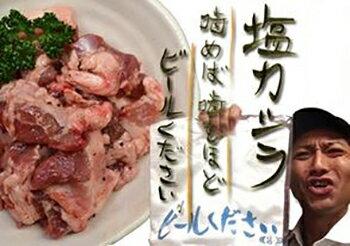 【送料無料】国産 豚ホルモン 焼肉 丸福ホルモン「塩カシラ」2袋セット【群馬・赤城のホルモン屋】