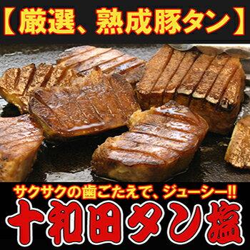 十和田タン塩 (厚切り焼肉用味付)430g×2 豚タン【送料無料】【青森】