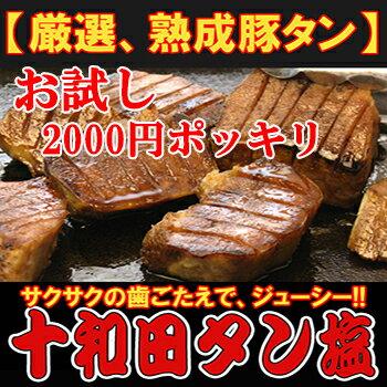 【お試し】十和田タン塩(厚切り焼肉用味付)400g 豚タン【送料無料】【青森】【2000円ポッキリ】
