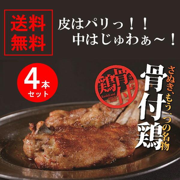 骨付き鳥 香川【送料無料】さぬき骨付き鶏 4本セット(若鶏)【クリスマスチキン】
