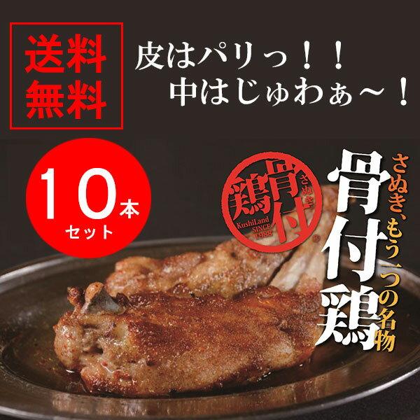 骨付き鳥 香川【送料無料】さぬき骨付き鶏 10本セット(若鶏)【クリスマスチキン】