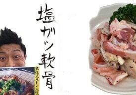 【送料無料】国産 豚ホルモン 焼肉 丸福ホルモン「塩ガツ軟骨」2袋セット【群馬・赤城のホルモン屋】