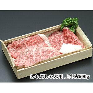 しゃぶしゃぶ用上牛肉セット500g A5ランク国産黒毛和牛 伊勢重