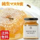 2017年産 マヌカハニー 250g【送料無料】ニュージーランド産 無添加・非加熱の天然はちみつ 蜂蜜 ApBee