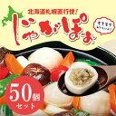 北海道産じゃがぽぉ 50個詰合せ(特製スープ付き) 五洋物産