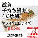 珍味【クール便 送料無料】滋賀 子持ち鮒寿司 スライスLL(簡易包装)鮒味(ふなちか)【国産天然鮒】【鮒ずし】【鮒…