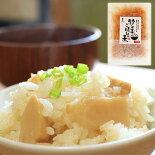竹の子ごはんの素2個セット【送料無料】【1000円ポッキリ】