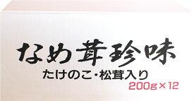 竹の子・松茸入り なめ茸 珍味 12本セット【S3】