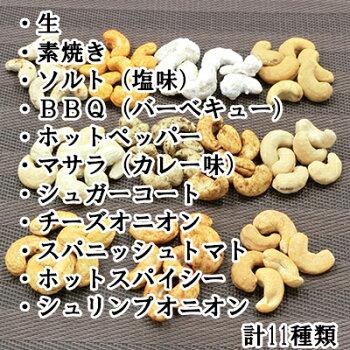 スリランカ産大粒カシューナッツ【お試し】【1000円ポッキリ】選べる10種の味3袋セット食べ比べ【送料無料】