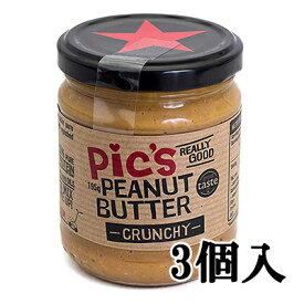 【無添加 砂糖ゼロ】ピーナッツバター 無糖 あらびきクランチ 195g 3個セット ピックス