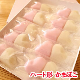 【バレンタイン】ハート型かまぼこ 紅白かまぼこ 紅白2個入り×10袋 蒲鉾 【ホワイトデー】