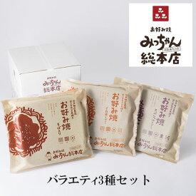 みっちゃん総本店 広島流お好み焼き バラエティ3種セット【送料無料】
