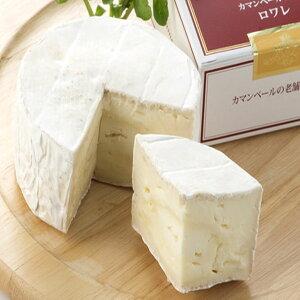 カマンベールチーズ ロワレ【送料無料】北海道クレイル