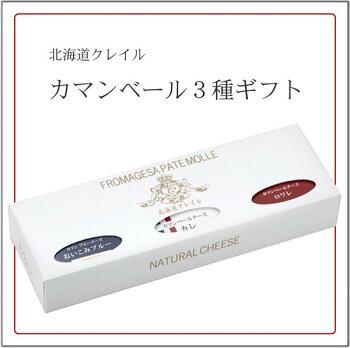 北海道カマンベールチーズ選べる3種食べ比べ詰め合わせギフト無添加クレイル【送料無料】