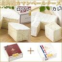【送料無料】北海道 カマンベールチーズ 2種 詰め合わせ ギフト A カレ×ロワレ クレイル