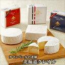 【送料無料】北海道 カマンベールチーズ 3種 詰め合わせ ギフト クレイル